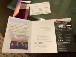 ANAクラウンプラザホテル成田 Welcome Message